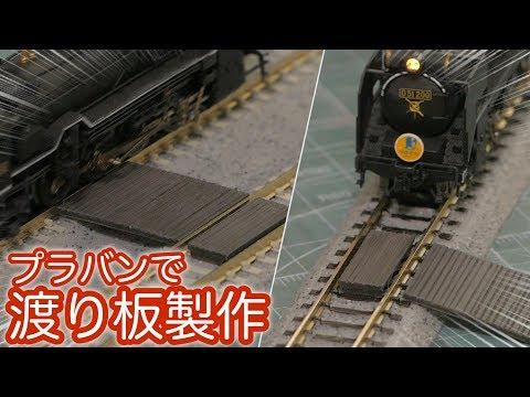 情景小物製作プラバンとPカッターを使った渡り板の作り方 / カッターのこで木目の表現 / Nゲージ 鉄道模型 / 線路 第4種踏切自作