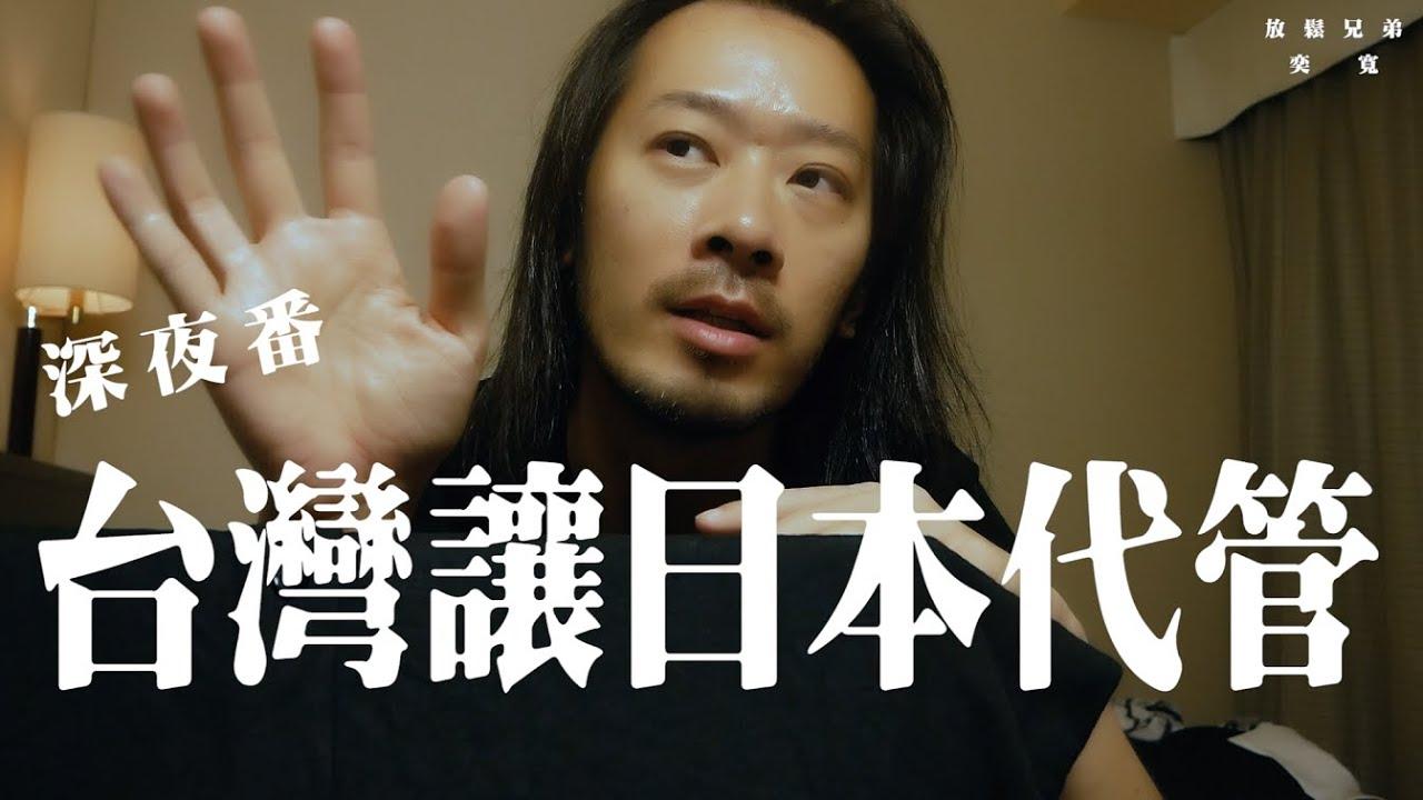 《深夜番》日本代管台灣,你覺得如何?