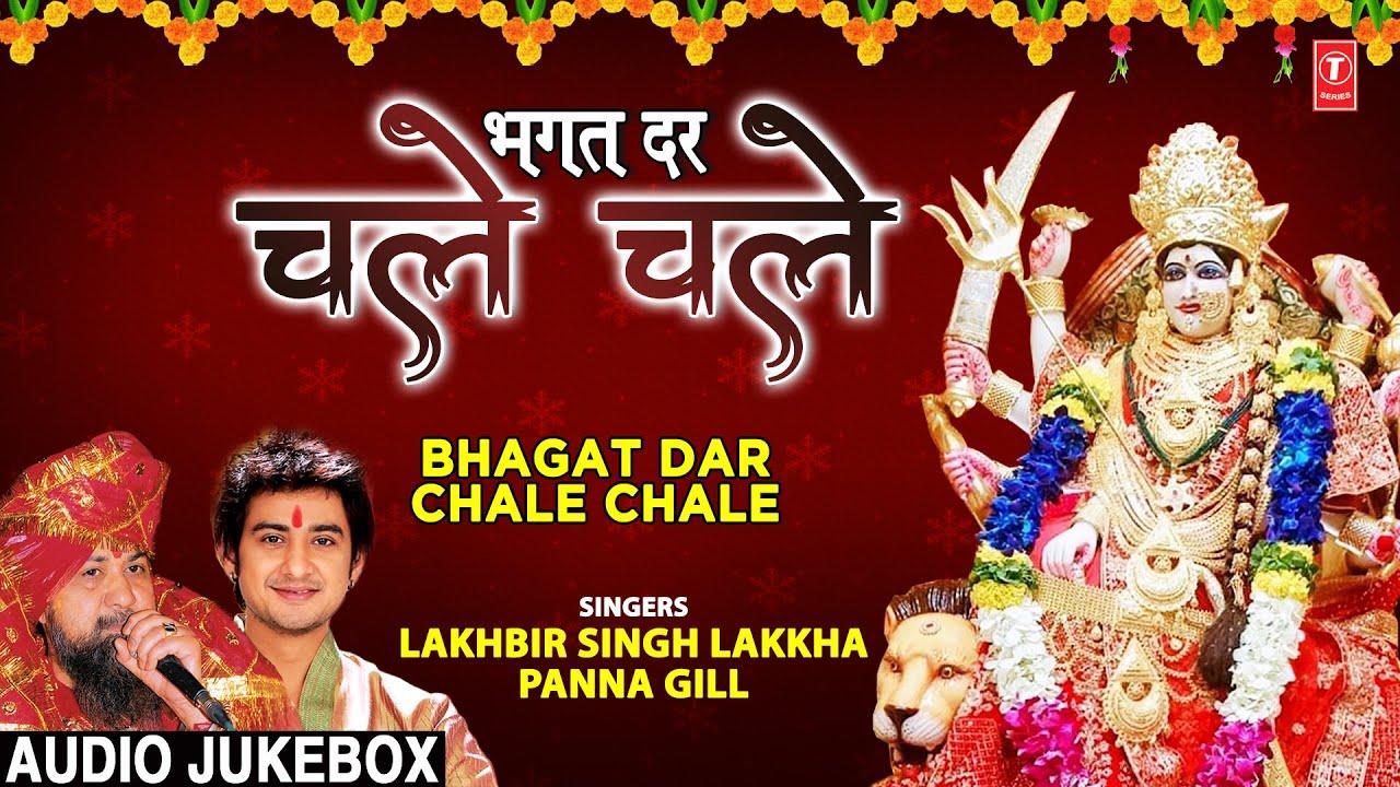 भगत दर चले चले Bhagat Dar Chale Chale I Devi Bhajans I LAKHBIR SINGH LAKKHA I PANNA GILL