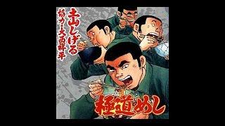 【試し読み】極道めし - 土山しげる/大西祥平