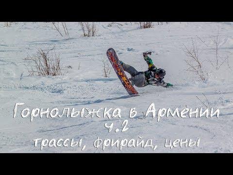 Армения. Сколько стоит покататься на горных лыжах, фрирайд, трассы