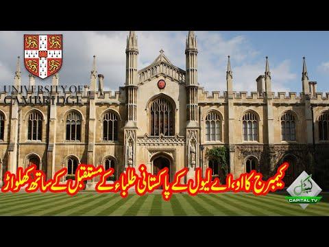 Pakistani students reject