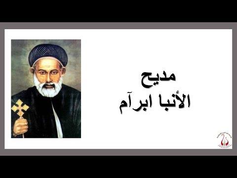 مديح الانبا ابرآم ـ Cantique à Anba Abraam