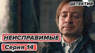 Сериал НЕИСПРАВИМЫЕ - 14 серия - Детектив HD | Сериалы ICTV