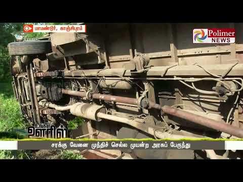 சரக்கு வேனை முந்திச் செல்ல முயன்ற அரசுப் பேருந்து கவிழ்ந்து விபத்து  Watch Polimer News on YouTube which streams news related to current affairs of Tamil Nadu, Nation, and the World. Here you can watch breaking news, live reports, latest news in politics, viral video, entertainment, Bollywood, business and sports news & much more news in tamil. Stay tuned for all the breaking news in tamil.  #PolimerNews   #Polimer   #PolimerNewsLive   #TamilNews   #PolimerLive   #PolimerLiveNews   #PolimerNewsLiveinTamil   #TamilNewsLive   #TamilLiveNews  ... to know more watch the full video &  Stay tuned here for latest news updates..  Android : https://goo.gl/T2uStq  iOS         : https://goo.gl/svAwa8  Polimer News App Download : https://goo.gl/MedanX  Subscribe: https://www.youtube.com/c/polimernews  Website: https://www.polimernews.com  Like us on: https://www.facebook.com/polimernews  Follow us on: https://twitter.com/polimernews   About Polimer News:  Polimer News brings unbiased News and accurate information to the socially conscious common man.  Polimer News has evolved as a 24 hours Tamil News satellite TV channel. Polimer is the second largest MSO in TN catering to millions of TV viewing homes across 10 districts of TN. Founded by Mr. P.V. Kalyana Sundaram, the company currently runs 8 basic cable TV channels in various parts of TN and Polimer TV, a fully integrated Tamil GEC reaching out to millions of Tamil viewers across the world. The channel has state of the art production facility in Chennai. Besides a library of more than 350 movies on an exclusive basis , the channel also beams 8 hours of original content every day. The channel has extended its vision to various genres including Reality. In short, Polimer is aiming to become a strong and competitive channel in the GEC space of Tamil Television scenario. Polimer's biggest strength is its people. The channel has some of the best talent on its rolls. A clear vision backed by the best brains gives Polimer a clear cu