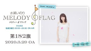 水瀬いのり MELODY FLAG 第182旗