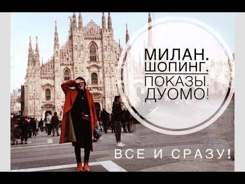 МИЛАН! ВЫСТАВКА ОБУВИ Micam_ ВИТРИНЫ МАГАЗИНОВ Милана_ШОПИНГ