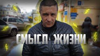 """//""""СМЫСЛ ЖИЗНИ""""//Короткометражный фильм//"""