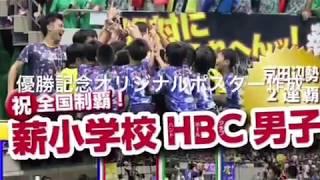 薪小学校HBC全国制覇記念動画