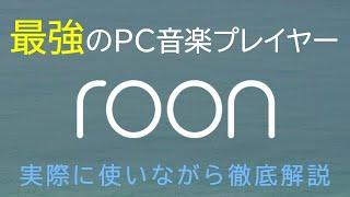 【ver1.8対応】roonが最高のPC音楽プレーヤーと言われる3つの理由【格安roonサーバー構築vol.1】 screenshot 3