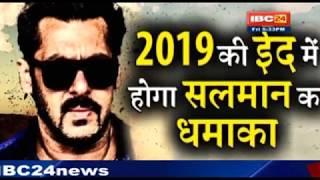 Salman Khan के Fans को लगेगा झटका, जानिए क्या है वजह