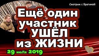 ДОМ 2 НОВОСТИ на 6 дней Раньше Эфира за 29 июЛя 2019
