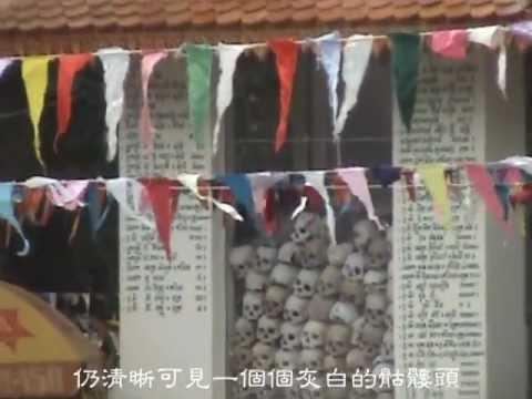 紀念被中共門徒赤柬殺害者—靈魂塔