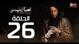 بالفيديو.. شاهد الحلقة الـ26 من مسلسل 'لعبة إبليس'