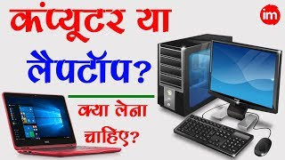Should You Buy a Desktop or Laptop - आपको कंप्यूटर लेना चाहिए या लैपटॉप?
