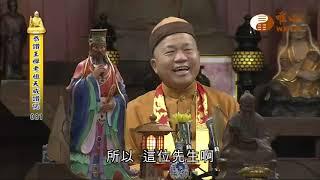 【恭讚王禪老祖教主天威讚偈81】| WXTV唯心電視台