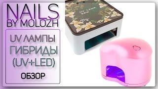 Обзор: UV и гибридные (LED+UV) лампы.