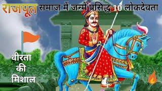 राजपूत समाज में जन्मे प्रसिद्ध 10 लोकदेवता   10 popular god born in Rajput society    Rajput Mystery