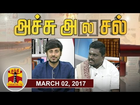 (02/03/2017) Achu A[la]sal | Trending Topics in Newspapers Today | Thanthi TV