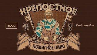 видео Солод для пива оптом в Москве