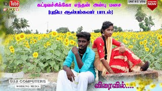 Katti Vechukko Enthan Anbu  Full HD Cover Video Song  Latest Tamil 2020