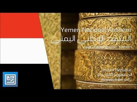 "National anthem of Yemen - "" الجمهورية المتحدة"" al-Jumhūrīyah al-Muttaḥidâh [HD Ver.]"