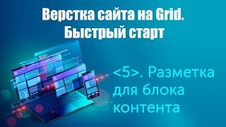 Урок 5. Верстка сайта на Grid. Быстрый старт. Разметка для блока контента