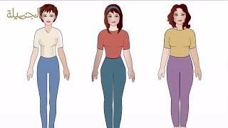 طرق لحرق الدهون والتخلّص من الكرش بحسب شكل الخصر