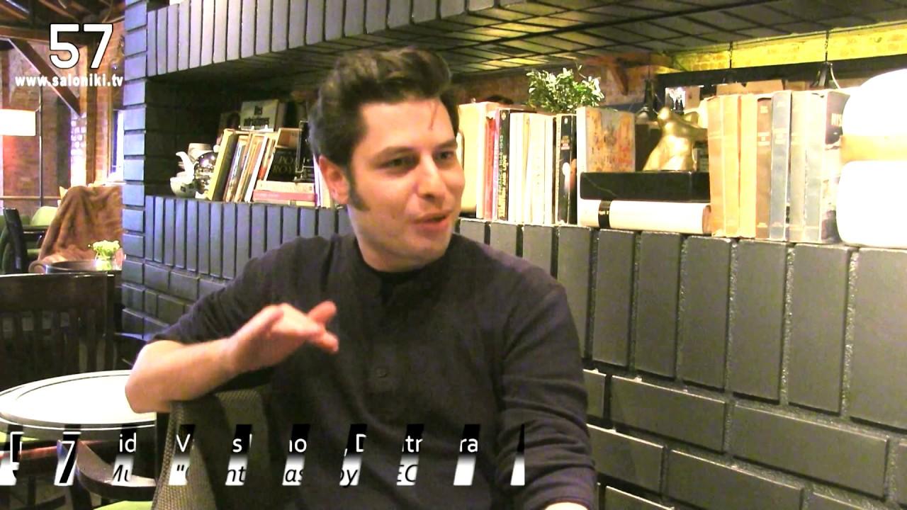 Θεσσαλονίκη: Συνέντευξη με τον σκηνοθέτη του «Afterlov» Στέργιο Πάσχο