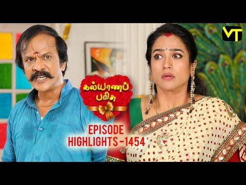 Kalyanaparisu Tamil Serial Episode 1454 Highlights on Vision Time. Let's know the new twist in the life of  Kalyana Parisu ft. Arnav, srithika, SathyaPriya, Vanitha Krishna Chandiran, Androos Jesudas, Metti Oli Shanthi, Issac varkees, Mona Bethra, Karthick Harshitha, Birla Bose, Kavya Varshini in lead roles. Direction by AP Rajenthiran  Stay tuned for more at: http://bit.ly/SubscribeVT  You can also find our shows at: http://bit.ly/YuppTVVisionTime    Like Us on:  https://www.facebook.com/visiontimeindia