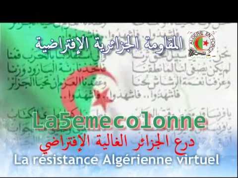 ALGÉRIE : المقاومة الجزائرية الإفتراضية  [ La5emecolonne ]