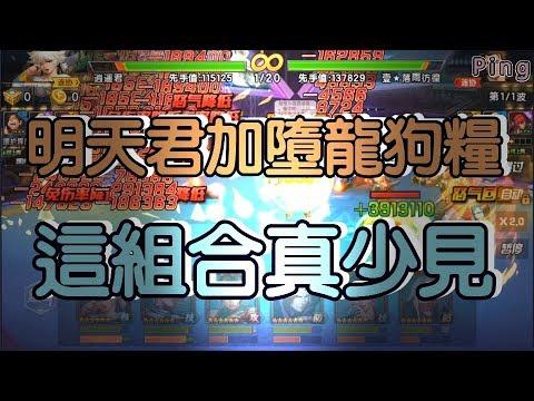 KOF98OL 阿評【陸服】明天君 加墮龍狗糧 這組合真少見 - YouTube