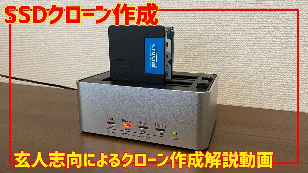 Ssd クローン hdd