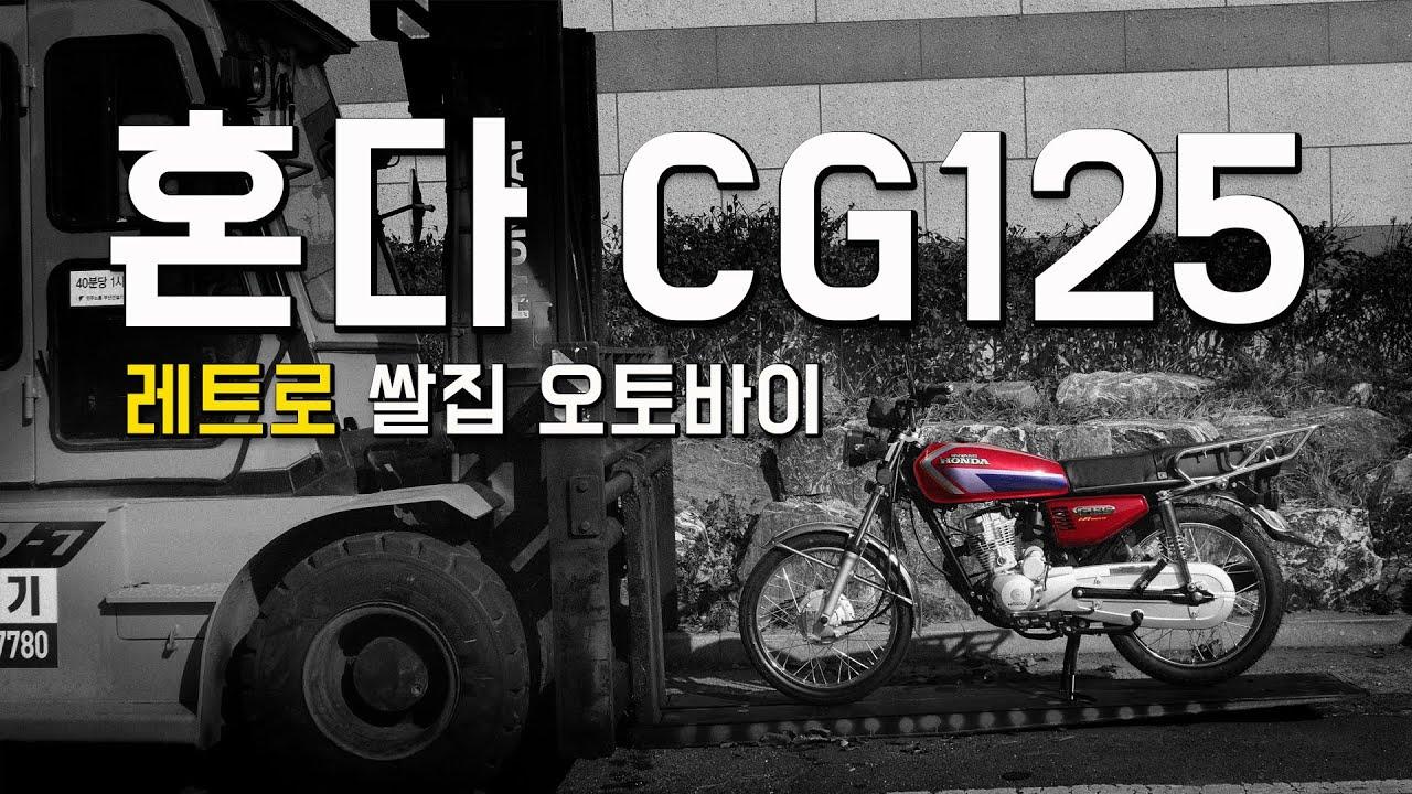 레트로 갬성 오토바이 혼다 CG125 클래식 바이크 겨울 시즌  한정 판매