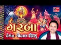 GARBA - Hemant Chauhan Hits - NONSTOP NAVRATRI GARBA - Beautiful Raas Garba Collection