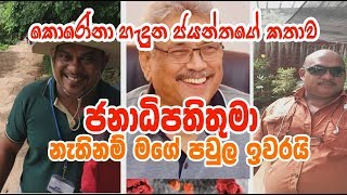 the-story-of-jayantha