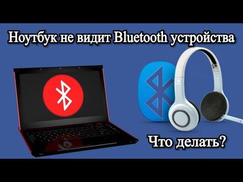 Ноутбук не видит Bluetooth устройства. Что делать?