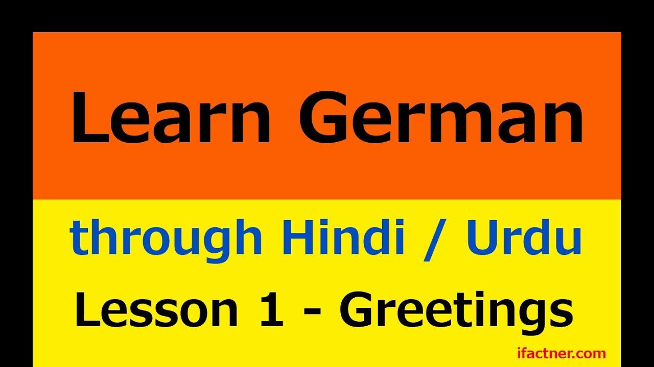Learn german through hindi urdu lesson 1 youtube learn german through hindi urdu lesson 1 m4hsunfo