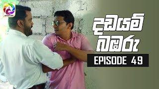 "Dadayam babaru Episode 49 || "" දඩයම් බඹරු "" | සතියේ දිනවල රාත්රී 9.30 ට . . . Thumbnail"