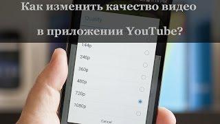 Как изменить качество видео в приложении YouTube?