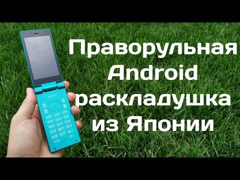 Японский смартфон раскладушка на Android! Sharp 501sh. (Обзор)