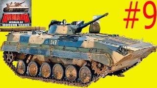 Мульт танки ARMADA MODERN TANKS# 9 Онлайн игра Боевые машинки. Новая битва танков Видео для детей