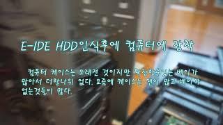 HDD연결 젠더