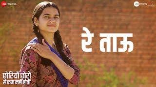 Re Tau | Chhoriyan Chhoron Se Kam Nahi Hoti | Releasing 17th May | Vidhi Deshwal | Supriya Pathak