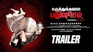 Karuthukalai Pathivu Sei Trailer   SSR Aaryan   Upasana RC   Rahul Paramamsha   Ganesh Ragevendhra