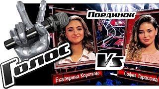 СОФИЯ ТАРАСОВА & ЕКАТЕРИНА КОРОТКОВА — Обійми HD (Поединки Голос Перезагрузка Сезон 2018)