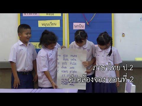ภาษาไทย ป.2 คำคล้องจอง ตอนที่ 2 ครูอุบล โตนาค