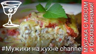 Мусака с мясом и баклажанами! Смотреть видео рецепты!