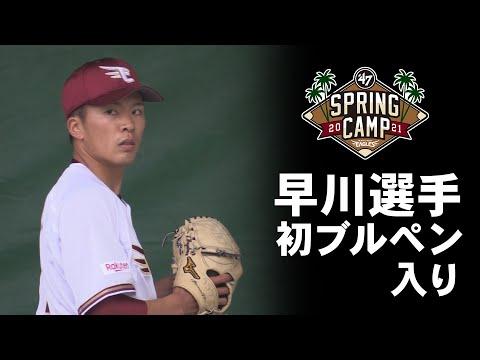 早川隆久選手が初のブルペン入り!(2/2)【フォーティーセブン スプリングキャンプ 2021】