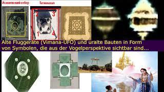 Инопланетяне Боги и Ватикан. НЛО и православие. Пирамиды Гизы и инопланетные технологии.